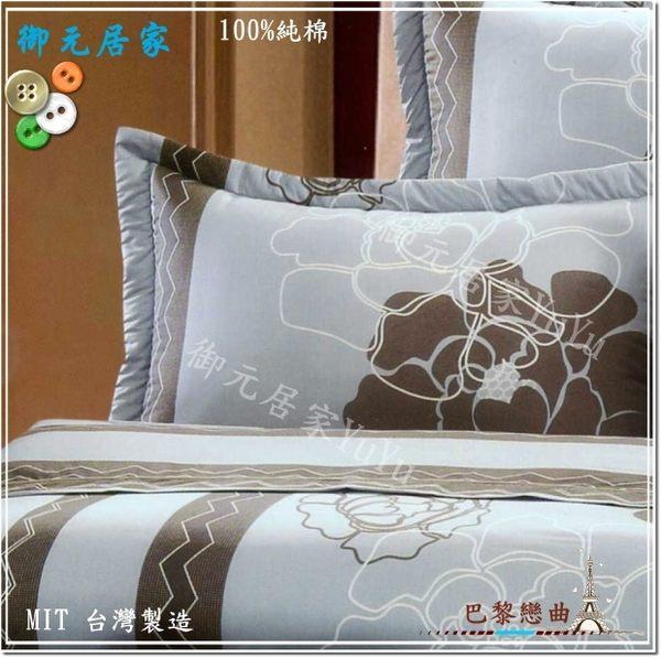 【單人床罩】/【雙人配件】(3.5*6.2尺)/單人高級五件式100%純棉『巴黎戀曲』御元居家-MIT
