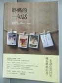 【書寶二手書T3/親子_IBB】媽媽的一句話_春光編輯室