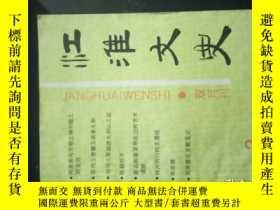 二手書博民逛書店罕見江淮文史:1993年第2期(總第2期)Y227505 出版1