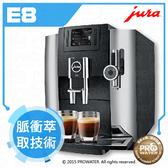 【水達人】JURA E8全自動咖啡機(銀黑色)