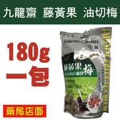 九龍齋 藤黃果 油切梅 180g/包 元氣健康館