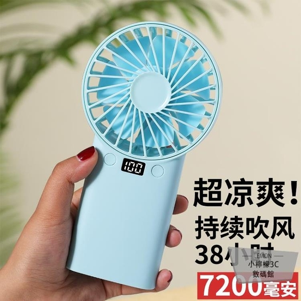 小風扇usb兩用手持迷你便攜式電池隨身小型電風【小檸檬3C】