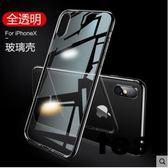 手機殼iPhoneX新款硅膠透明玻璃殼防摔超薄8X女款iphone x潮牌男款 曼莎時尚