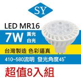 【SY LED】MR16 LED 杯燈 7W 白光、黃光 投射燈(免安定器型)-超值8入組