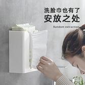 紙巾盒 抽紙盒壁掛家用客廳創意廚房紙抽盒衛生間餐巾紙廁所紙巾盒掛壁式【免運快出】
