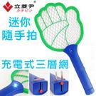 立菱尹 充電式三層網電蚊拍 迷你隨手拍 捕蚊拍 單支(TM-960)