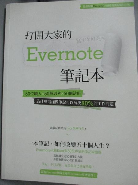 【書寶二手書T1/行銷_YGV】打開大家的Evernote的筆記本_異塵行者