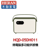 【HERAN 禾聯】微電腦多功能乾燥機 烘被 烘鞋 HQD-05DH011