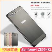 氣墊 拉絲背板 ASUS 華碩 zenfone4 手機套 電鍍 防摔氣墊 ZE554KL 手機殼 金屬邊框 5.5吋 背蓋