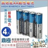 情趣用品 成人玩具 商品 鼎極高容量環保 3號 AA鹼性電池﹝4入經濟裝﹞【10014】