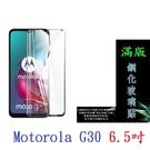 【滿膠2.5D】Motorola G30 6.5吋 亮面 滿版 全膠 鋼化玻璃 9H