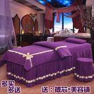 美容床罩四件套美體養生按摩院歐式高檔簡約...