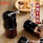 Hero磨豆機咖啡豆研磨機手搖磨粉機迷你便攜手動咖啡機家用粉碎機 220vNMS漾美眉韓衣