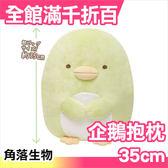【小福部屋】日本正版 角落生物 (L)(35cm 企鵝)抱枕 san-x 絨毛娃娃 玩偶 靠枕 禮物玩具【新品上架】