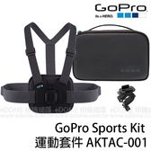 GoPro Sports Kit 運動套件 胸前綁帶 (免運 台閔公司貨) AKTAC-001 含固定座 收納包 適用 HERO 7