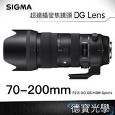 SIGMA 70-200mm F2.8 DG OS HSM Sports 恆伸公司貨