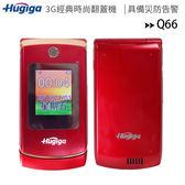 HUGIGA Q66 3G經典時尚超薄翻蓋機 (典雅紅)