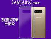 【正品氣墊空壓殼】for 三星 S8 + plus Note9 皮套空壓殼手機套手機殼背殼保護套
