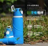 【現貨】旅行便攜水杯戶外可伸縮運動水壺矽膠折疊水壺780ml 潮流小鋪