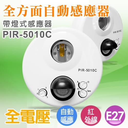 【有燈氏】暢銷 感應器附燈座 人到自動亮型 E27燈座 全電壓 感應燈具 台灣製【PIR-5010C】