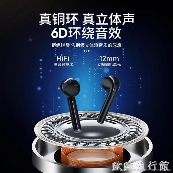 藍芽耳機 無線藍芽耳機適用小米oppo華為vivo單耳雙耳入耳式mini女生款紅米手機蘋果安卓 歐歐