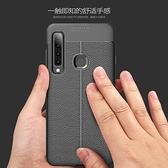 三星 A9 2018 內散熱設計 全包邊皮紋手機殼 矽膠軟殼 手機殼 質感軟殼 保護殼 防摔殼
