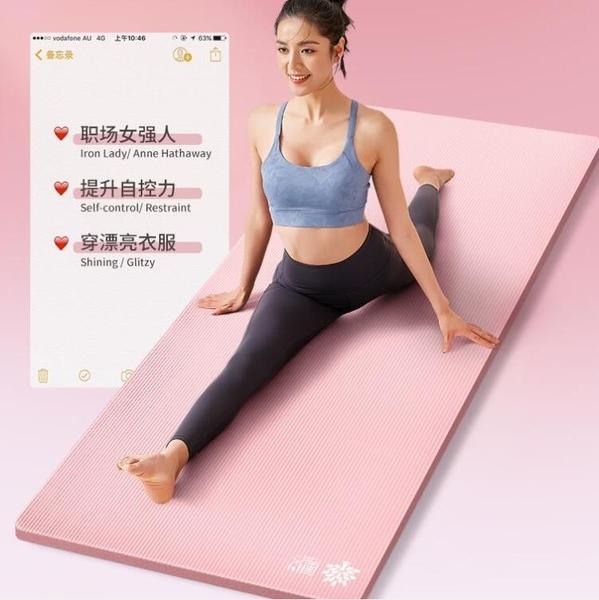 瑜伽墊 奧義瑜伽墊初學者家用地墊女男士加厚加寬加長健身瑜珈墊子防滑墊【快速出貨八折下殺】
