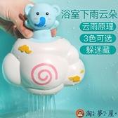 兒童洗澡戲水玩具云朵下雨寶寶趣味小豬云朵洗澡玩具【淘夢屋】