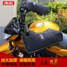 【新北出貨】冬季手套 騎車必備手套 電動車加厚保暖把套 騎行防風電動摩托車