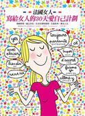 (二手書)法國女人寫給女人的30天愛自己計劃