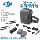 【MAVIC 2 全能 配件包】原廠 PRO/ZOOM 2代 專業/變焦版 DJI 大疆 御 收納 遙控 機身包 公司貨