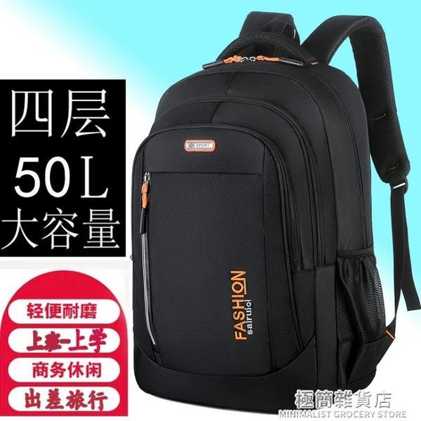 背包男士雙肩包大容量電腦旅行休閑大學生高中生初中學生書包50L 極簡雜貨