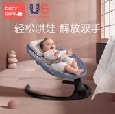 嬰兒搖椅babycare哄娃神器嬰兒搖搖椅安撫椅電動寶寶搖籃床兒童帶娃哄睡覺 萬寶屋