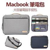 Macbook air pro retina 11 13 15吋 筆電包 手提包 內膽包 電腦包 收納包 商務包 肩帶 挎包 公文包