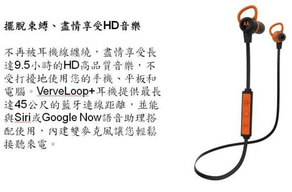 【免運費 】Motorola VerveLoop+ 極輕、防水、立體聲藍牙耳機 運動藍芽耳機 先創公司貨