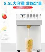 果糖機 安雪果糖機定量機全自動商用奶茶店設備 16格/24格小型微電腦控制220V 618大促銷