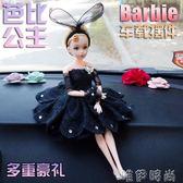 擺件 搖頭娃娃 可愛芭比娃娃車內飾品擺件高檔創意車用裝飾品汽車擺件水鑚車飾女 唯伊時尚