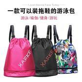 防水包 游泳包干濕分離韓國泳衣收納袋兒童防水包男女束口運動背包雙肩包【小天使】