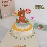 3D立體明信片可愛小熊生日蛋糕賀卡創意祝福卡片【倪醬小鋪】