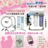 ◆本月促銷◆水築館淨水400G直接輸出RO機-白鐵腳架 免壓力桶省空間(搭配304不鏽鋼鵝頸)(MK515)