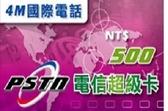 節費國際電話卡200元送50元,台灣撥出使用