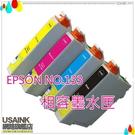 EPSON  T1331+T1332+T1333+T1334/NO.133  相容墨水匣 任選10顆 Stylus T22/TX120/TX130/TX235/TX420W/TX430W Office TX320F