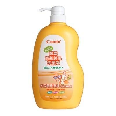 康貝 Combi 酵素奶瓶蔬果洗潔液