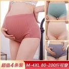 孕婦內褲純棉孕中期夏天薄款孕晚期高腰大碼200斤懷孕期短褲外穿 618狂歡