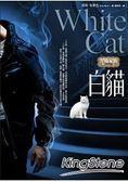 咒術家族1:白貓