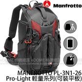 MANFROTTO 曼富圖 Pro Light 3N1-26 PL 旗艦級3合1後背相機包 (免運 正成公司貨) MB PL-3N1-26