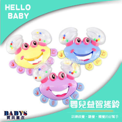 兒童玩具館 螃蟹搖鈴 寶貝童衣