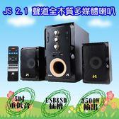 ^聖家^JS 淇譽2.1 聲道全木質多媒體喇叭 JY3083 / JY-3083
