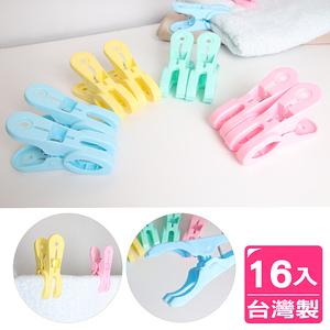 【AXIS 艾克思】台灣製粉彩超大強力竹竿夾.衣夾_16入