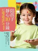 (二手書)陪孩子靜心10分鐘:8個練習學會情緒管理,提升心智成長,給孩子更聰明、更..